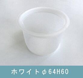 プラスティックの茶こし(大)6460M型ポット用 ホワイト φ64x60mm