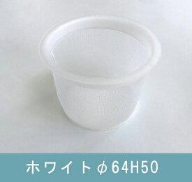 プラスティックの茶こし 6450錆千筋急須用 ホワイト φ64x50mm