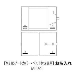 お名入れ代(商品別売)MB B5ノートカバー・ベルト付き専用IVL-1801SLIP-ON スリップオン おうちオンライン化 エンジョイホーム インテリアコーディネート