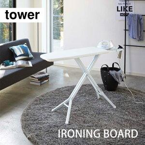 tower IRONING BOARD【山崎実業 YAMAZAKI】タワー アイロン台 スタンド式 立て掛けアイロン おうちオンライン化 エンジョイホーム インテリアコーディネート