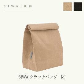 SIWA クラッチバッグ Mサイズ紙袋|和紙|紙和 涙が出ちゃう春のインテリア コーディネート無料