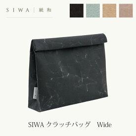 男の福袋 SIWA クラッチバッグ ワイドサイズ紙袋|和紙|紙和 涙が出ちゃう春のインテリア コーディネート無料