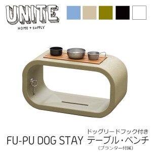 テーブル ベンチ UNITEユナイト 犬 リード【FU-PU Dog stay/フープ ドッグステイ】 おうちオンライン化 エンジョイホーム インテリアコーディネート