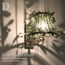 フォレスティ アイアン スモール ブラケットライト【Foresti iron small bracket lamp】【di classe ディクラッセ】【メーカー取寄品】 夏のトラベルインテリア mmis流遊び方