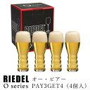 オーシリーズ グラス【リーデル・オー】オー・ビアー Pay3Get4(4個入)【0414/11-4 ビアー】4点セット 春のインテリア 新生活応援