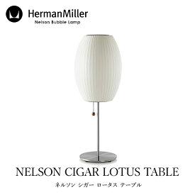 Herman Miller/ハーマン ミラーネルソン シガー ロータス テーブルテーブルランプ