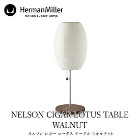 Herman Miller/ハーマン ミラーネルソン シガー ロータス テーブル ウォルナットテーブルランプ