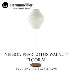 Herman Miller/ハーマン ミラーネルソン ペア ロータス フロア M ウォルナットフロアランプ