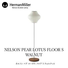 Herman Miller/ハーマン ミラーネルソン ペア ロータス フロア S ウォルナットフロアランプ