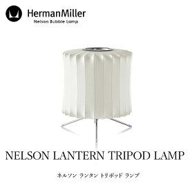 Herman Miller/ハーマン ミラーネルソン ランタン トリポッド ランプテーブルランプ