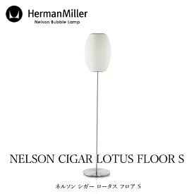 Herman Miller/ハーマン ミラーネルソン シガー ロータス フロア Sフロアランプ