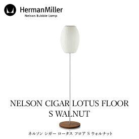Herman Miller/ハーマン ミラーネルソン シガー ロータス フロア S ウォルナットフロアランプ