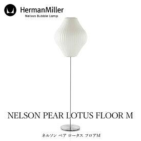 Herman Miller/ハーマン ミラーネルソン ペア ロータス フロア Mフロアランプ