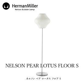 Herman Miller/ハーマン ミラーネルソン ペア ロータス フロア Sフロアランプ