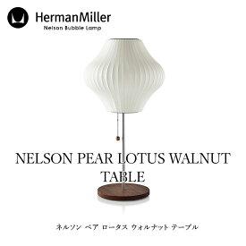 Herman Miller/ハーマン ミラーネルソン ペア ロータス ウォルナット テーブルフロアランプ