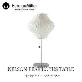 Herman Miller/ハーマン ミラーネルソン ペア ロータス テーブルテーブルランプ