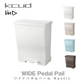 I'mD (アイムディー)KCUD クード  ワイドペダルペール Rustic  ラスティックシリーズ 夏のトラベルインテリア mmis流遊び方