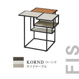KORND コーンド サイドテーブルFUJIEIメーカー取寄品