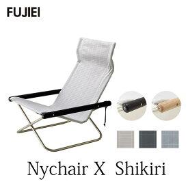 FUJIEINychairX Shikiriニーチェア エックス シキリ折りたたみ可能 おうちオンライン化 エンジョイホーム インテリアコーディネート