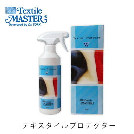 お得用 Textile Master テキスタイルプロテクターW500ml【メンテナンス】 初夏に変えたいインテリア 梅雨になる前に