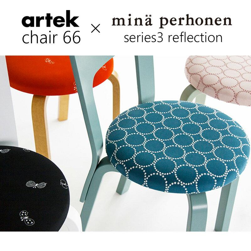 chair66 mina perhonenチェア 66 ミナ ペルホネン series3 リフレクション 春だからインテリア 新生活のインテリア
