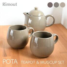 Rimout リモウト【POTA】ポタ ティーポット&マグカップセットPOTA TEAPOT MUGACUP SET3色から選べるティーポット×1、マグカップ(ブラウン)×2 mmisオススメ 家族と暮らす住み心地のいい家