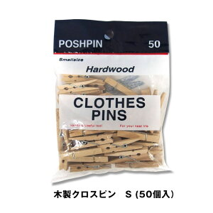 木製クリップ木製クロスピン S CLOTHES PINS 480-50 おうちオンライン化 エンジョイホーム インテリアコーディネート
