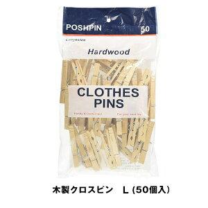 木製クリップ木製クロスピン L CLOTHES PINS 840-50 おうちオンライン化 エンジョイホーム インテリアコーディネート