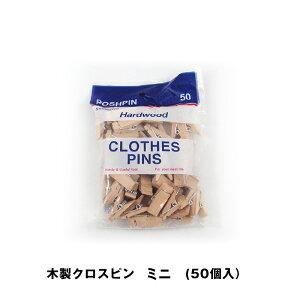 木製クリップ木製クロスピン ミニ CLOTHES PINS 40637 おうちオンライン化 エンジョイホーム インテリアコーディネート