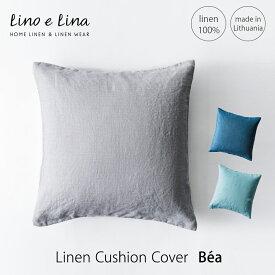 Lino e Lina リネンクッションカバー  bea ベア おうちオンライン化 エンジョイホーム インテリアコーディネート