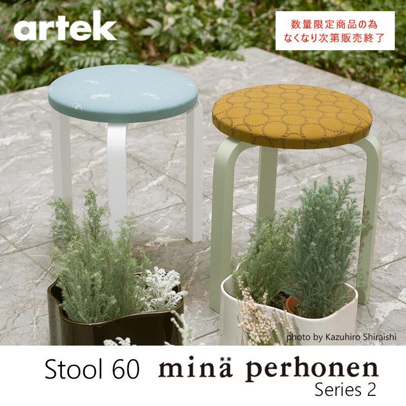 STOOL60 mina perhonenスツール 60 ミナ ペルホネン series2 失敗しないインテリア 年末インテリア