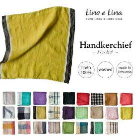 Lino e Lina ハンカチ リネン 刺繍対応ハンカチ メール便 mmisオススメ 家族と暮らす住み心地のいい家