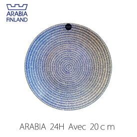 ARABIA アベック24H【プレート 20cm】アラビア 24H Avec Plate flat洋食器 キッチン おうちオンライン化 エンジョイホーム インテリアコーディネート