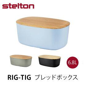 RIG TIG STELTON ステルトンBREAD BOX ブレッドボックス おうちオンライン化 エンジョイホーム インテリアコーディネート