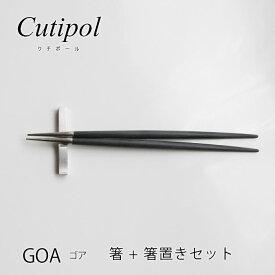 Cutipol/クチポールGOA ゴア ブラック GO38 箸+箸置きセットカトラリー8月入荷予定