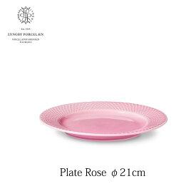 メーカー欠品入荷未定 Lyngby Porcelain(リュンビュー・ポーセリン)RHOMBE COLOR ロンブカラープレート(ローズ) φ21cm201930 mmisオススメ 家族と暮らす住み心地のいい家