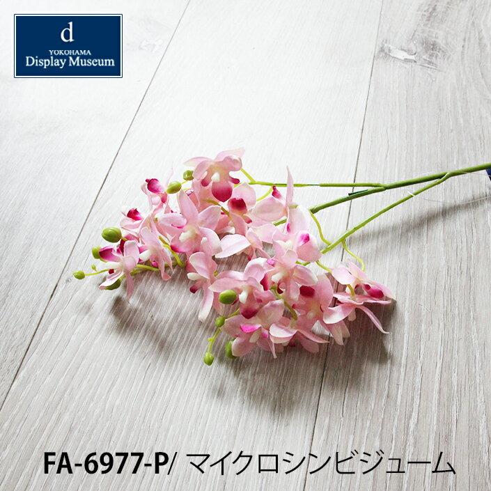 造花 フェイクフラワーマイクロシンビジューム(ピンク)  FA6977P  おしゃれなインテリアの作り方 アウトドアリビングが気持ちいい