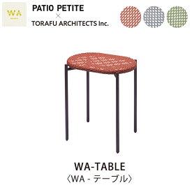 PATIO PETITE (パティオ プティ)WAシリーズWA-TABLE〈WA-テーブル〉 mmisオススメ 家族と暮らす住み心地のいい家