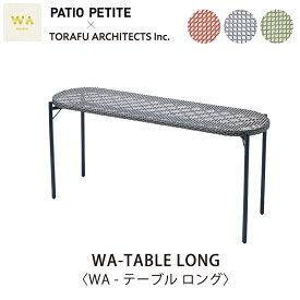 PATIO PETITE (パティオ プティ)WAシリーズWA-TABLE LONG〈WA-テーブル ロング〉 mmisオススメ 家族と暮らす住み心地のいい家