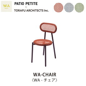 PATIO PETITE (パティオ プティ)WAシリーズWA-CHAIR〈WA-チェア〉 mmisオススメ 家族と暮らす住み心地のいい家