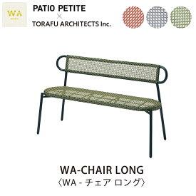 PATIO PETITE (パティオ プティ)WAシリーズWA-CHAIR LONG〈WA-チェアロング〉 mmisオススメ 家族と暮らす住み心地のいい家