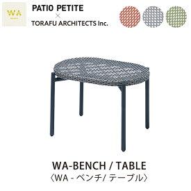 PATIO PETITE (パティオ プティ)WAシリーズWA-BENCH / TABLE〈WA-ベンチ/テーブル〉 mmisオススメ 家族と暮らす住み心地のいい家
