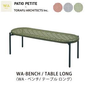PATIO PETITE (パティオ プティ)WAシリーズWA-BENCH / TABLE LONG〈WA-ベンチ/テーブル ロング〉 mmisオススメ 家族と暮らす住み心地のいい家