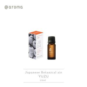 アットアロマ @aromaエッセンシャルオイルJapanese air JB04 YUZU 柚子 10ml mmisオススメ 家族と暮らす住み心地のいい家