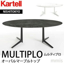 ダイニングテーブルMULTIPLO Oval marbleTopSFTB-K4084ka_03ムルティプロ オーバル マーブルトップ 初夏に変えたいインテリア 梅雨になる前に