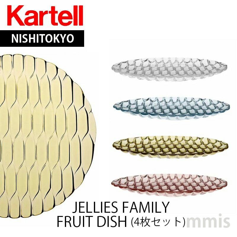 カルテル 食器【JelliesFamily ジェリーフルーツディッシュ(4枚セット)/1494】パトリシア ウルキオラ【6/10まで10%OFFクーポンあり】  おしゃれなインテリアの作り方 アウトドアリビングが気持ちいい