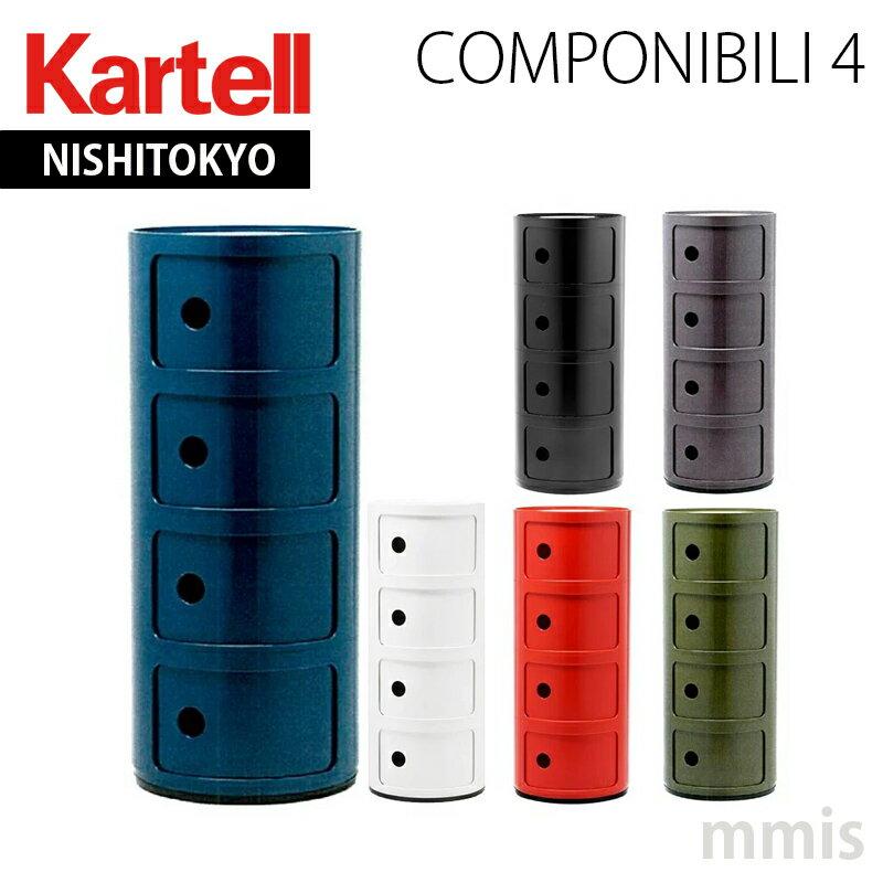 カルテル 収納【Componibili4 コンポニビリ4 4段 k-4985】【ka_12】  おしゃれなインテリアの作り方 アウトドアリビングが気持ちいい