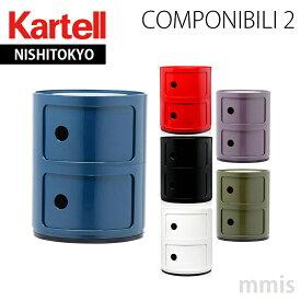Componibili2 コンポニビリ2 2段4966メーカー取寄品ka_12 大人かわいい秋雑貨 秋のインテリア