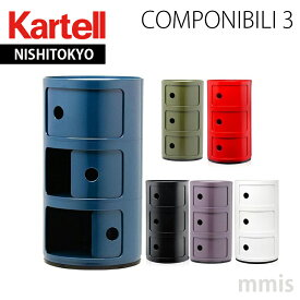Componibili3 コンポニビリ3 3段 4967メーカー取寄品ka_12 大人かわいい秋雑貨 秋のインテリア