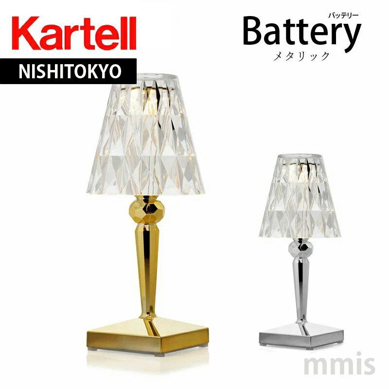 カルテル 照明Battery バッテリー ゴールド・クローム充電式照明【メーカー取寄品】【ka_13】KW9145 冬こそ楽しいインテリア 私に効く部屋づくりのコツ